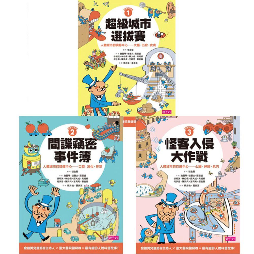 親子天下 - 巴第市系列套書(3冊+3CD)│最佳兒童科普讀物