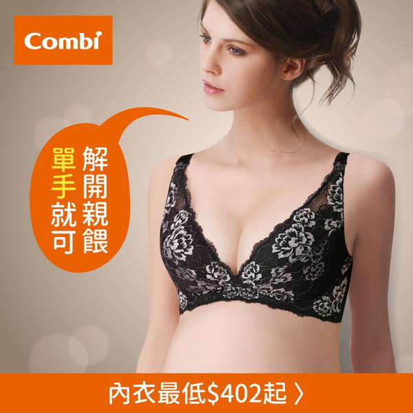 日本 Combi 臺灣製 孕產婦哺乳內衣,內衣最低 $402 起!