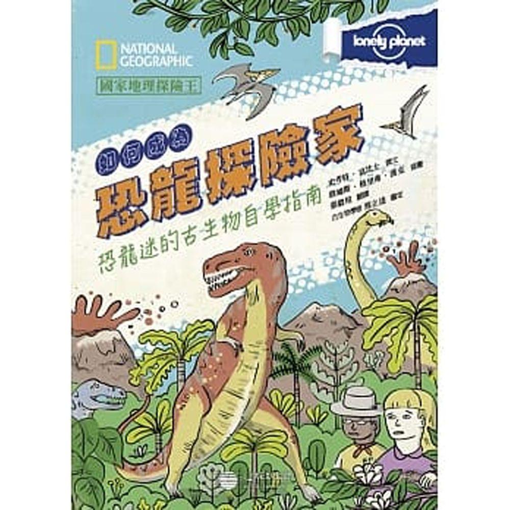 國家地理探險王:如何成為恐龍探險家 恐龍迷的古生物自學指南 (精裝 / 160頁 /全彩印刷)