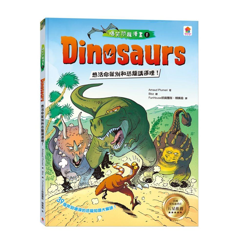 Dinosaurs爆笑恐龍漫畫1:想活命就別和恐龍講道理!