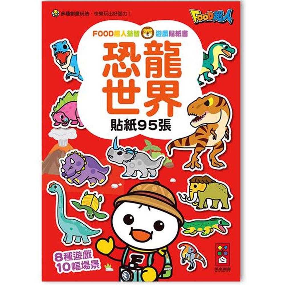 FOOD超人益智遊戲貼紙書-恐龍世界