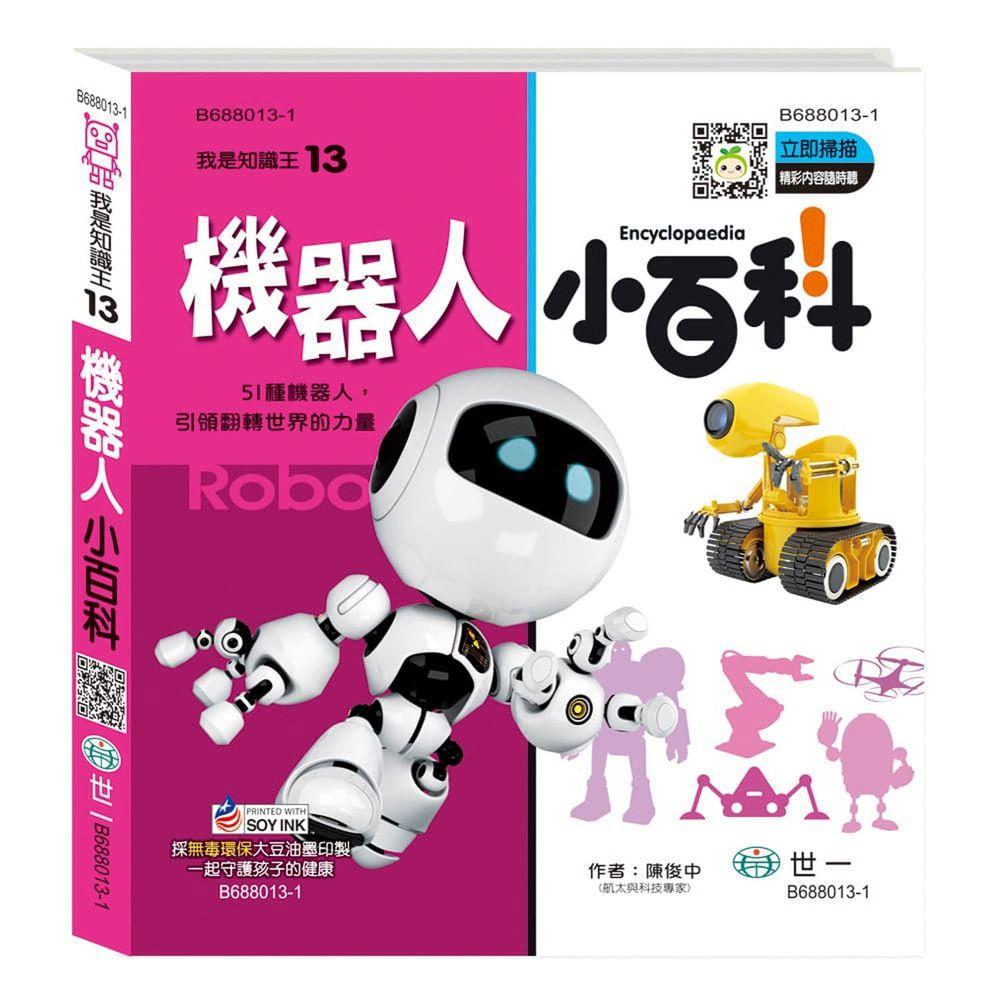 機器人小百科-QR CODE版