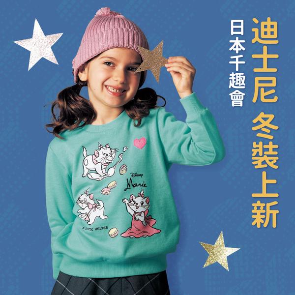 【日本千趣會】迪士尼秋冬裝 10月新品上市