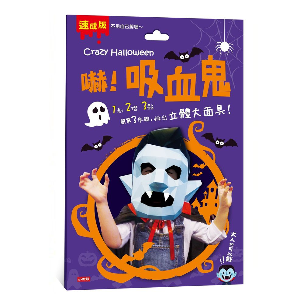 Crazy Halloween:吸血鬼立體大面具(速成版不用自己剪喔)