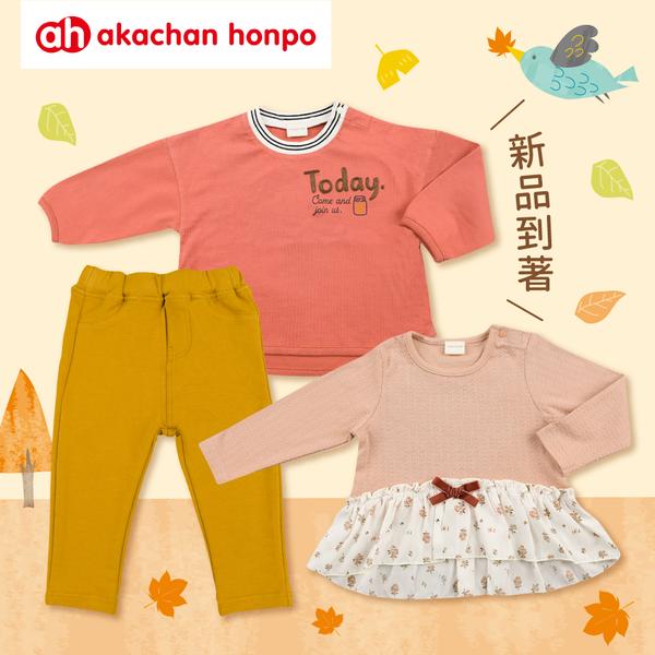 日本阿卡將本舖♔ 秋裝新品到著!