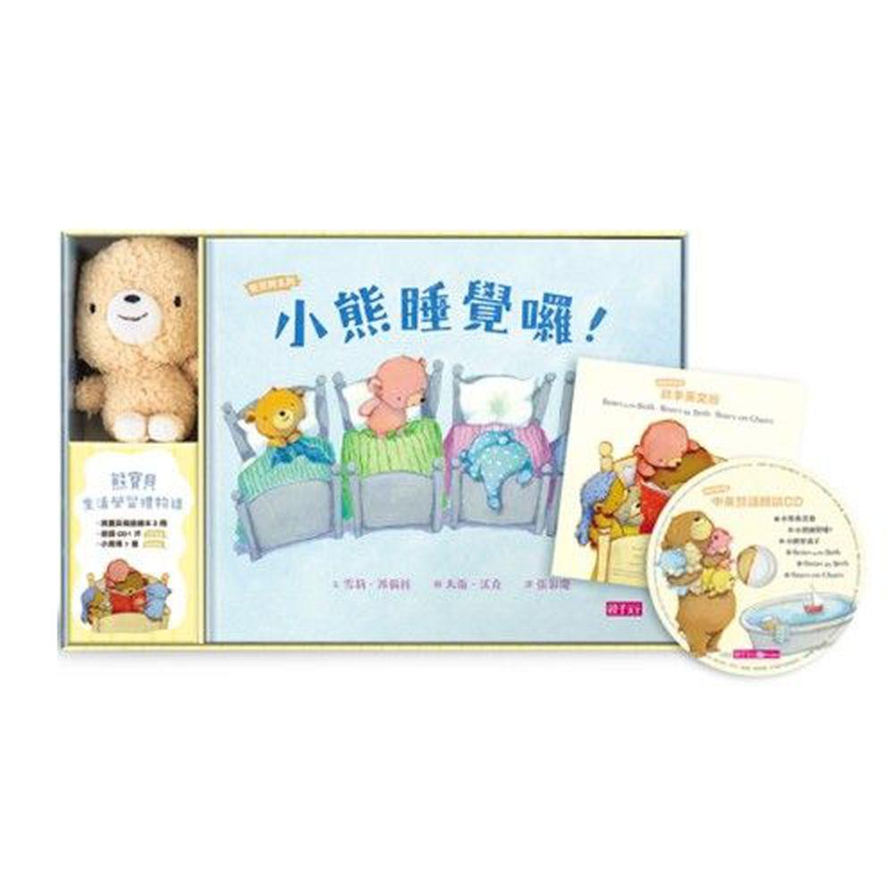 親子天下 - 【熊寶貝生活學習禮物組】:小熊來洗澡、小熊睡覺囉、小熊坐椅子-3書+1CD、附英文手冊+1偶