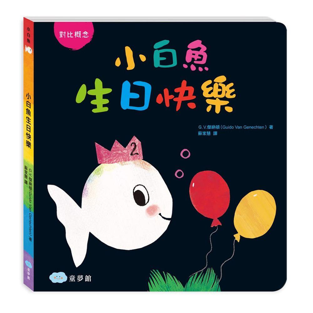 小白魚生日快樂(認識對比)厚紙書