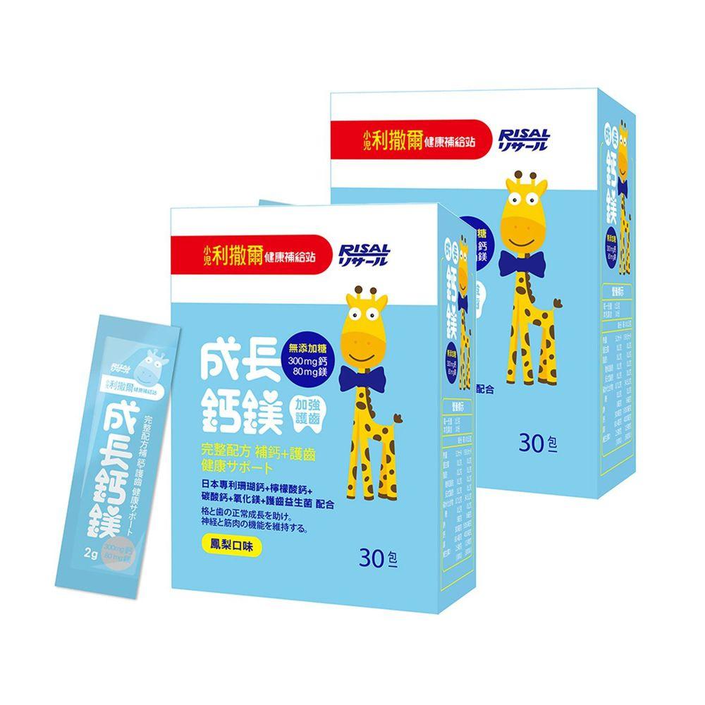 小兒利撒爾 - 成長鈣鎂 二盒組 加強護齒配方(鳳梨口味)-30包/盒