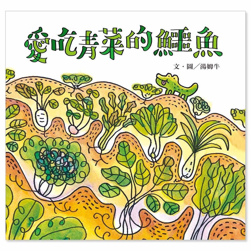 愛吃青菜的鱷魚(隨書附贈貼紙)