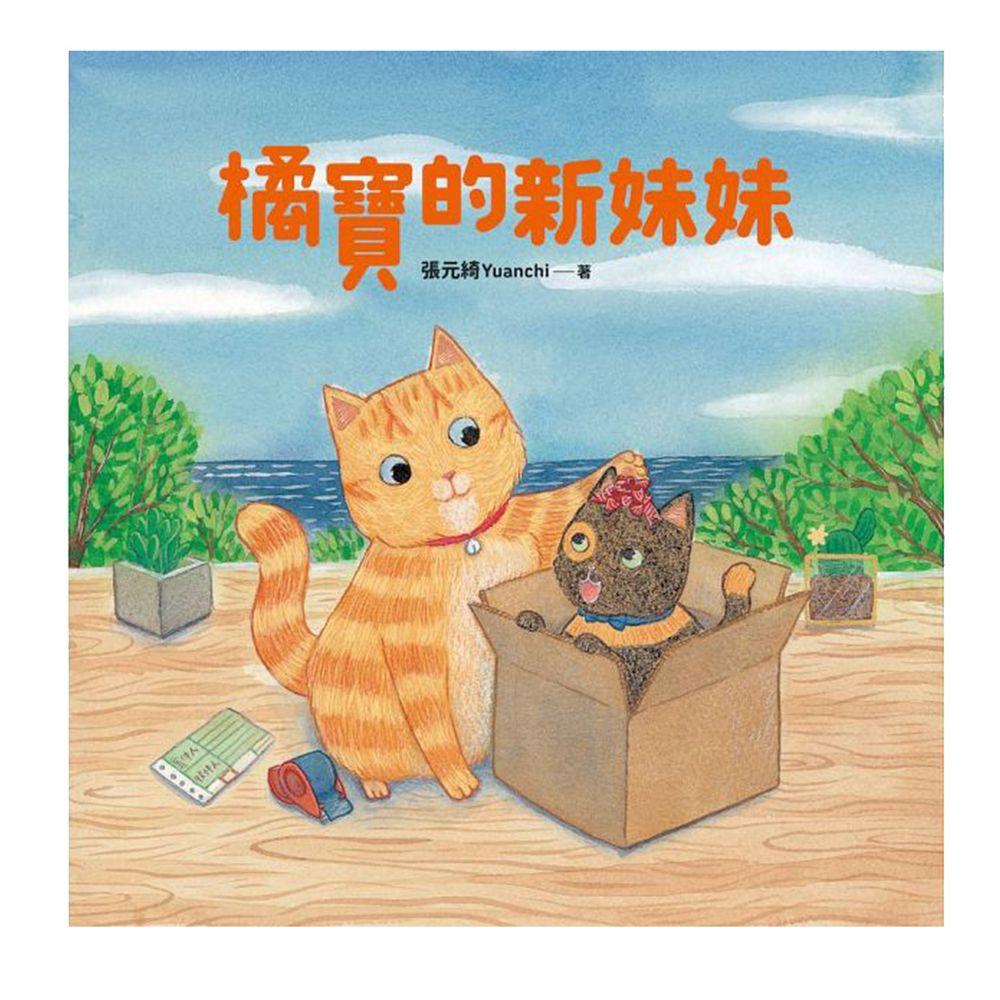 時報出版 - 橘寶的新妹妹 (精裝 / 36頁 / 25 x 25 cm)