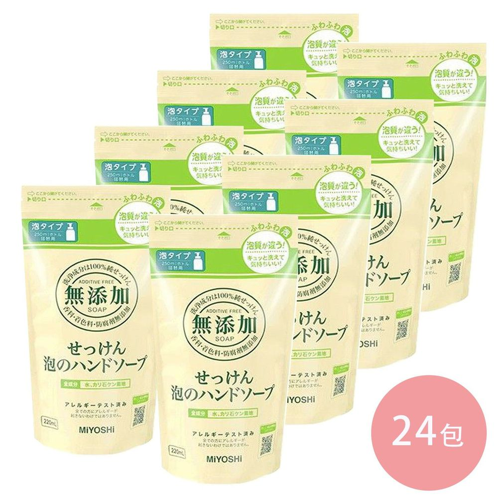 日本 MIYOSHI 無添加 - 泡沫洗手乳-【箱購】補充包-220ml*24