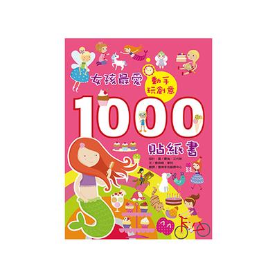 動手玩創意:女孩最愛1000貼紙書-平裝