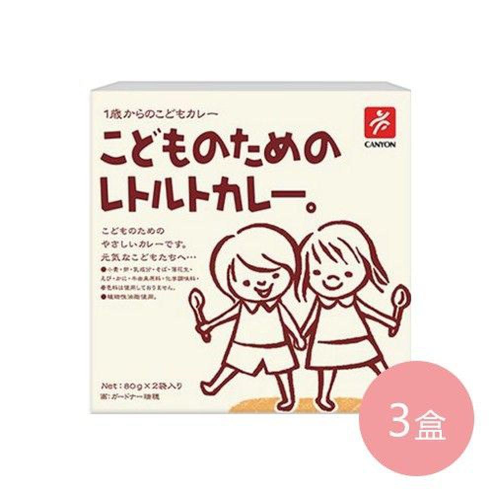 日本 CANYON - 兒童咖哩調理包(淡路洋蔥口味) 三盒組-80克x2袋/盒*3