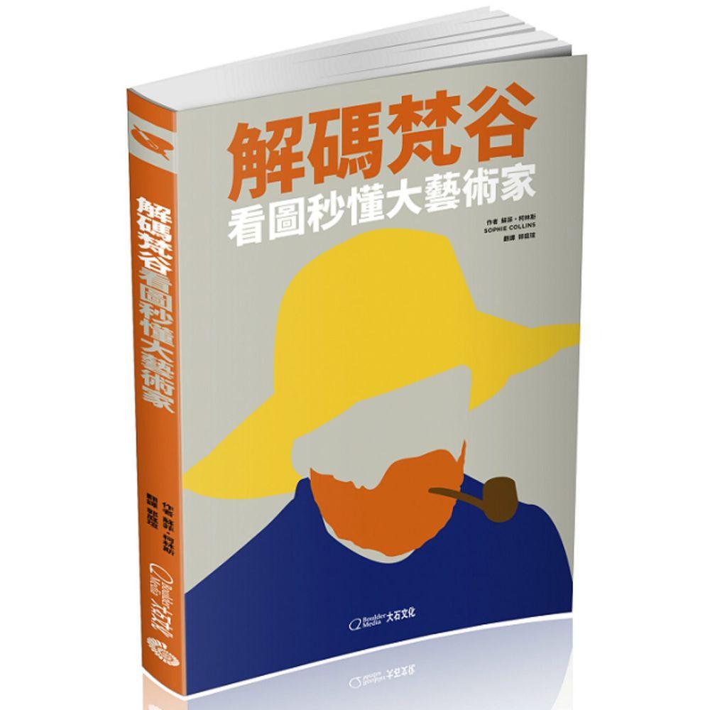 解碼梵谷(新版) (平裝 / 96頁 /全彩印刷)