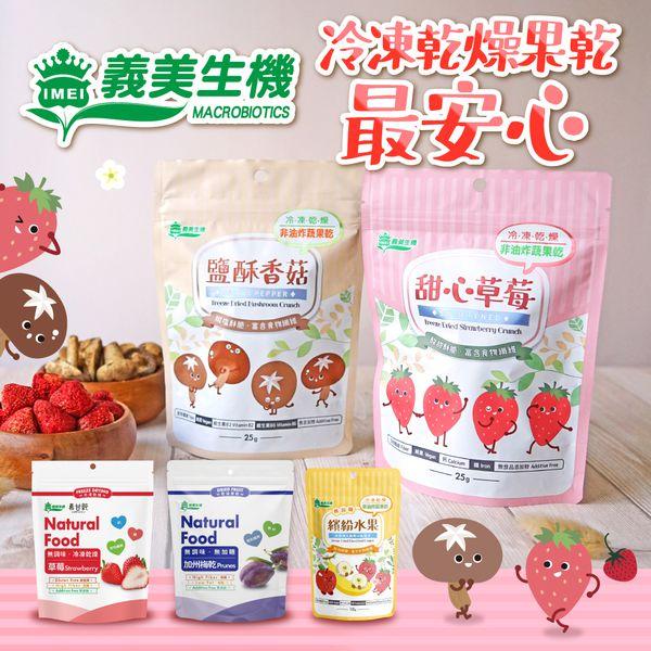 73折起!【義美生機】冷凍真空乾燥草莓,最健康的幼兒零嘴!