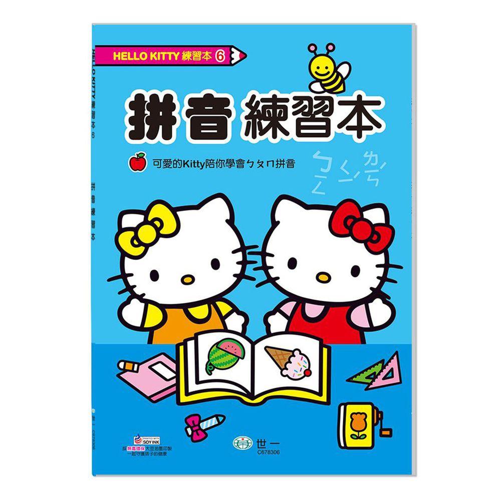 世一文化 - HelloKitty拼音練習本