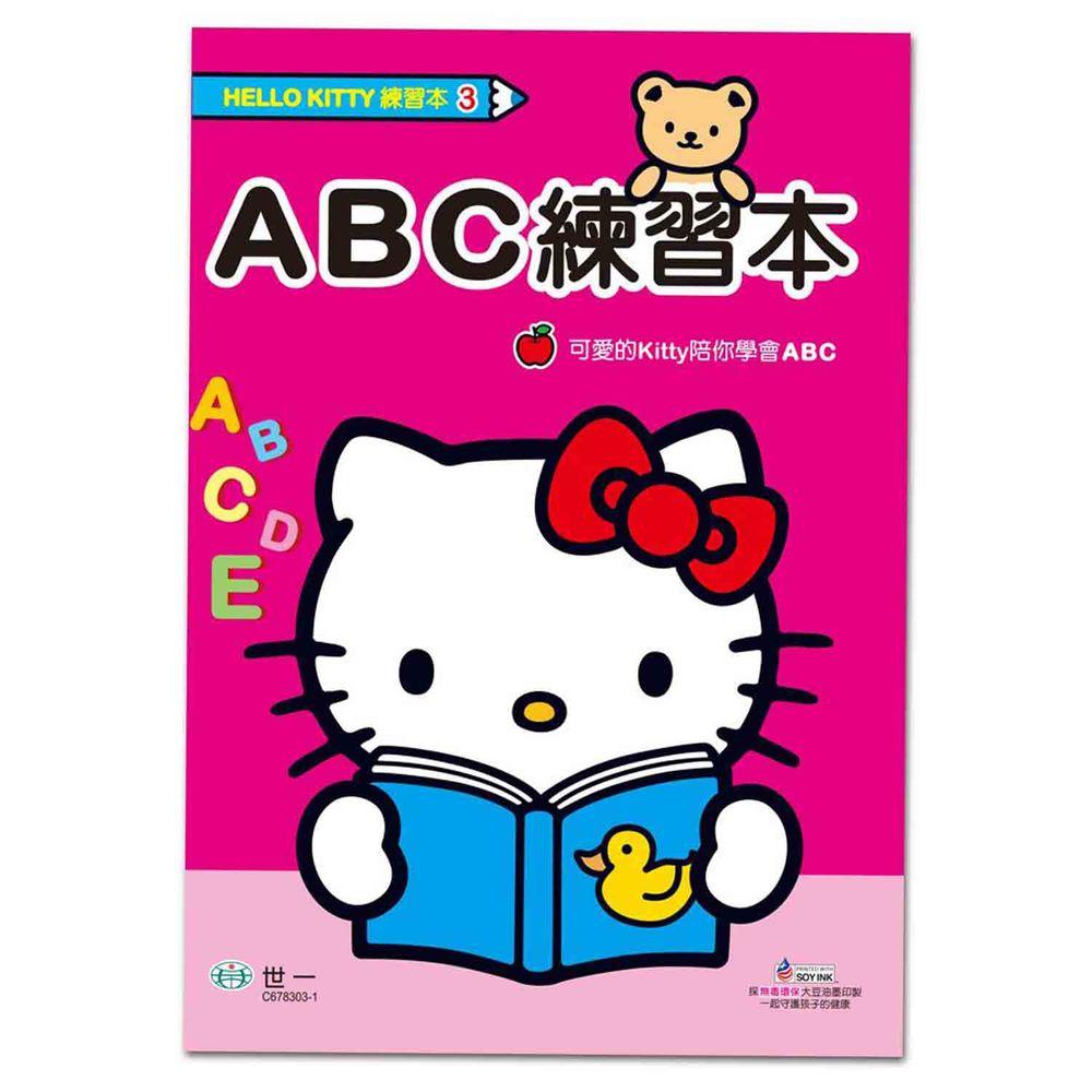 世一文化 - Hello Kitty ABC練習本