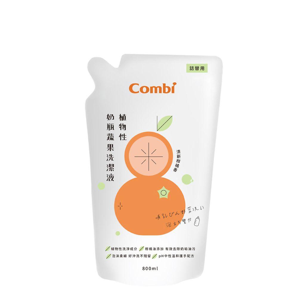 日本 Combi - 植物性奶瓶蔬果洗潔液-補充包-800ml