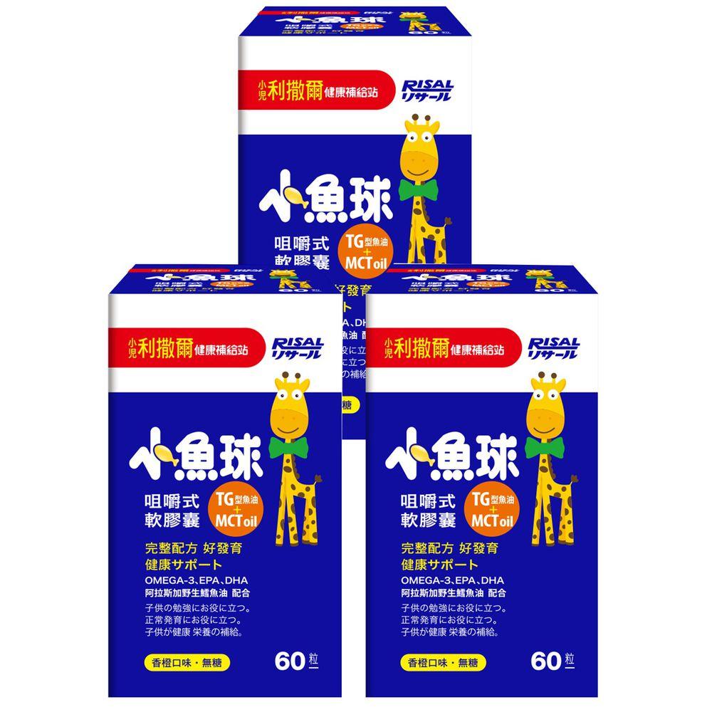 小兒利撒爾 - 小魚球 咀嚼式軟膠囊 三盒組-60粒/瓶