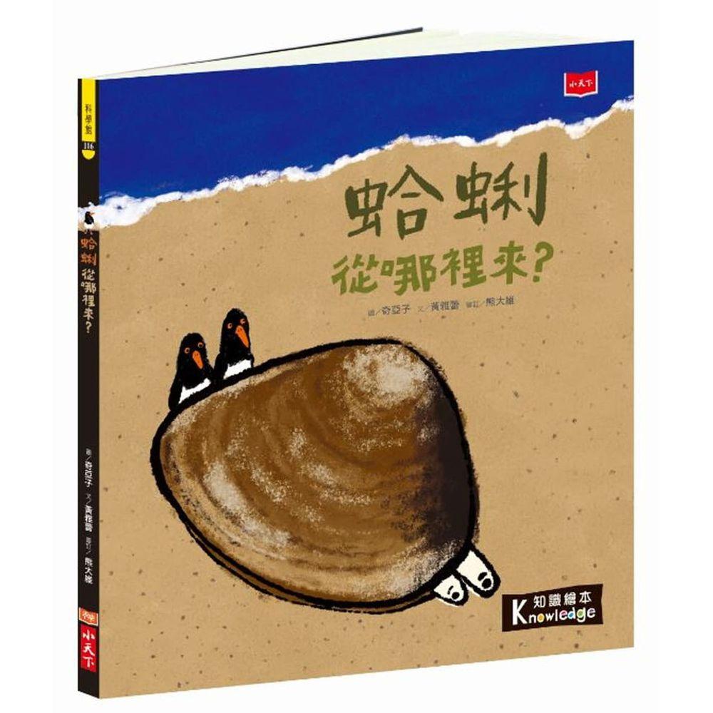 食物大發現:蛤蜊從哪裡來?