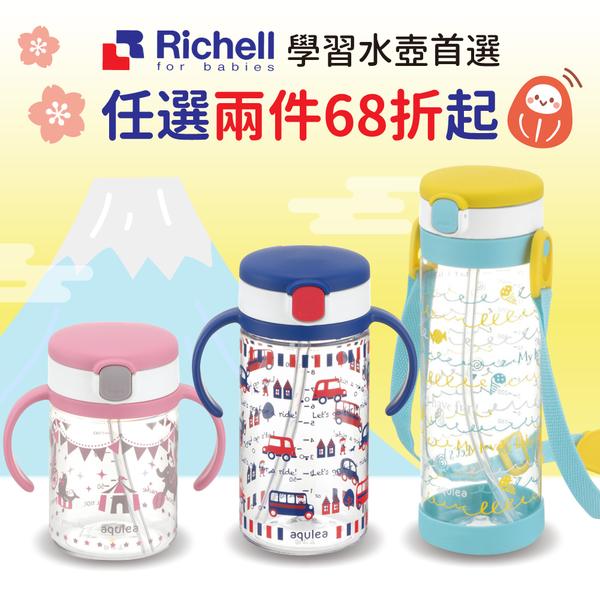 任選2件68折起!【日本 Richell人氣透明水壺大賞】60年經典育兒品牌!
