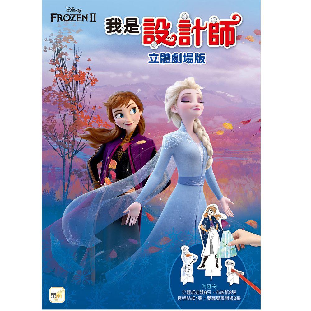 我是設計師22:立體劇場版(冰雪奇緣2系列)【迪士尼公主系列10】