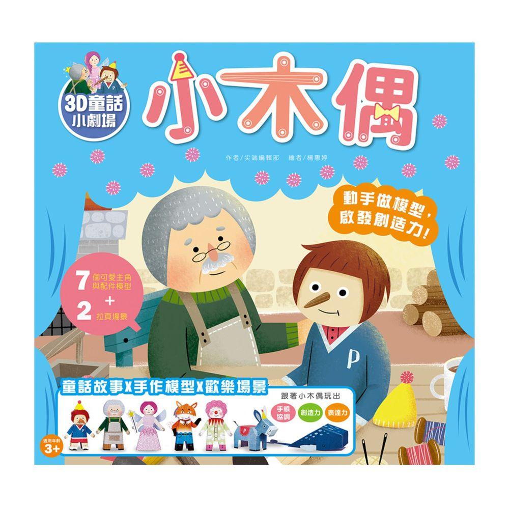 3D童話小劇場-小木偶:動手做模型X啟發創造力遊戲書(內附7款紙模型)