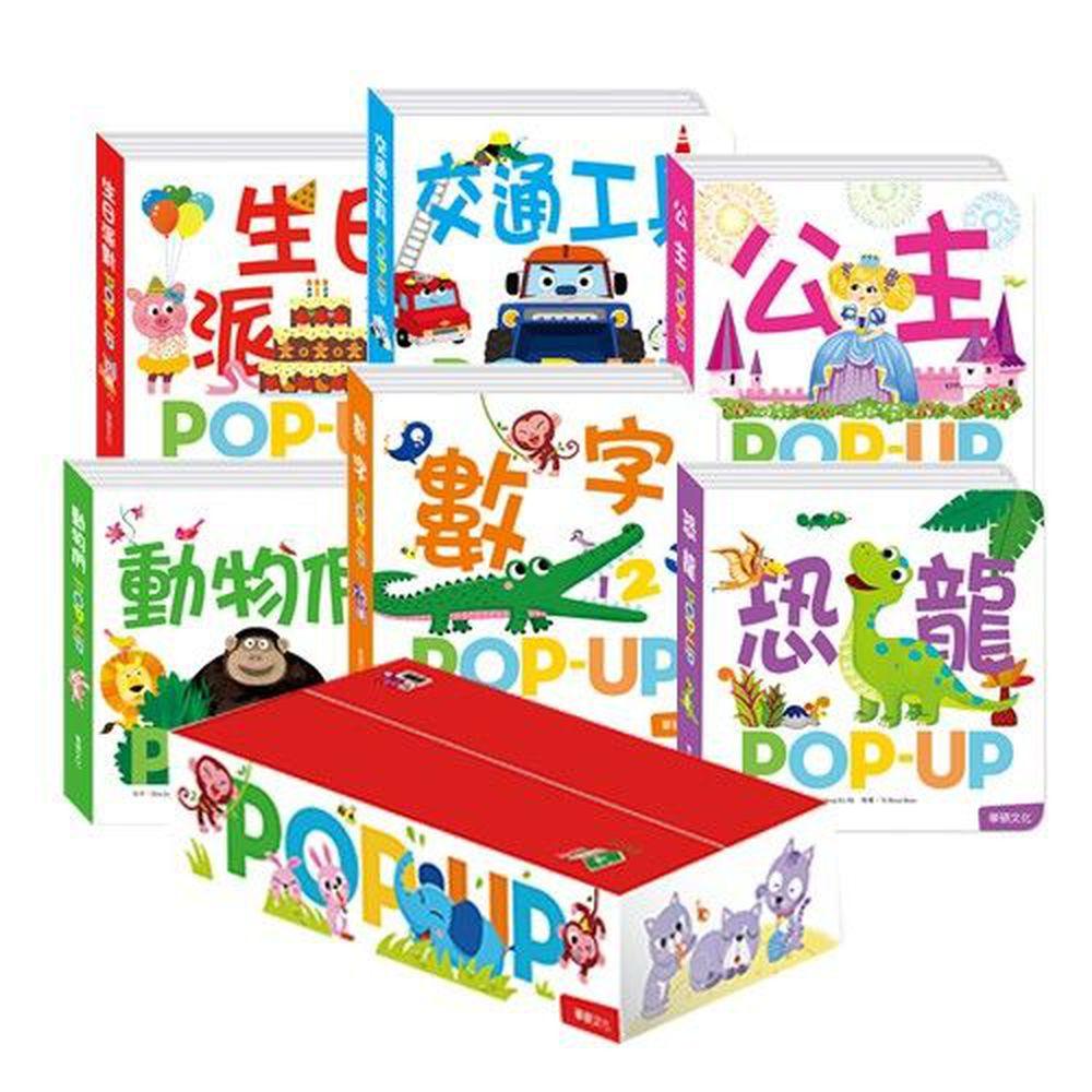 華碩文化 - 六本立體書套裝-公主+生日派對+數字+動物們+交通工具+恐龍(含外盒)
