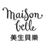 品牌丹麥 Maison Belle 美生貝樂推薦