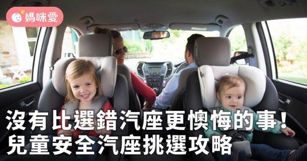 沒有比選錯汽座更懊的事,兒童汽車安全座椅挑選攻略!