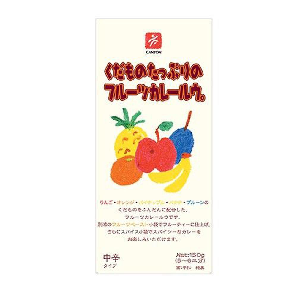 日本 CANYON - 水果口味咖哩塊-150g/盒