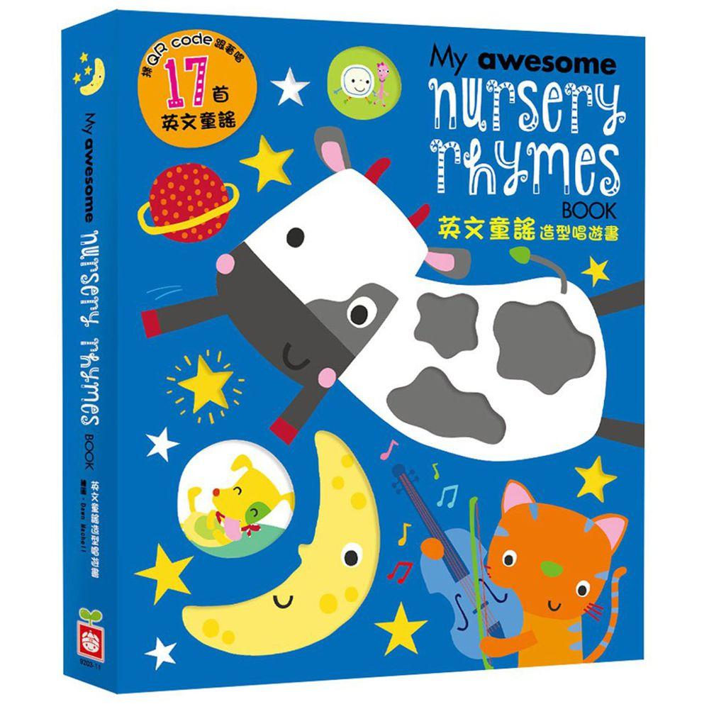 My awesome nursery reymes book【英文童謠唱遊書】