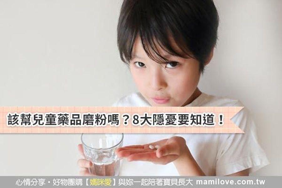 該幫兒童藥品磨粉嗎?8大隱憂要知道!
