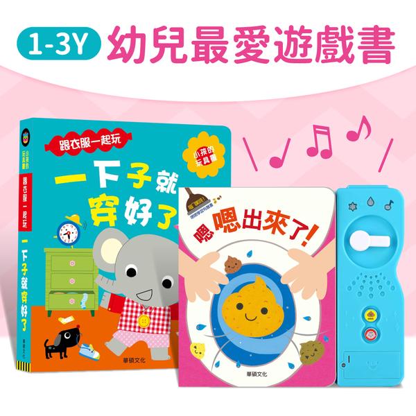 【低幼兒書大集合】孩子最愛的都在這裡~推拉轉遊戲書、音效書、洗澡書