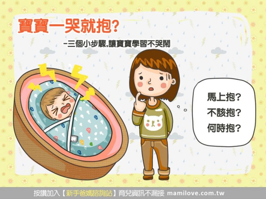 寶寶一哭就抱?三個小步驟,讓寶寶學習不哭鬧