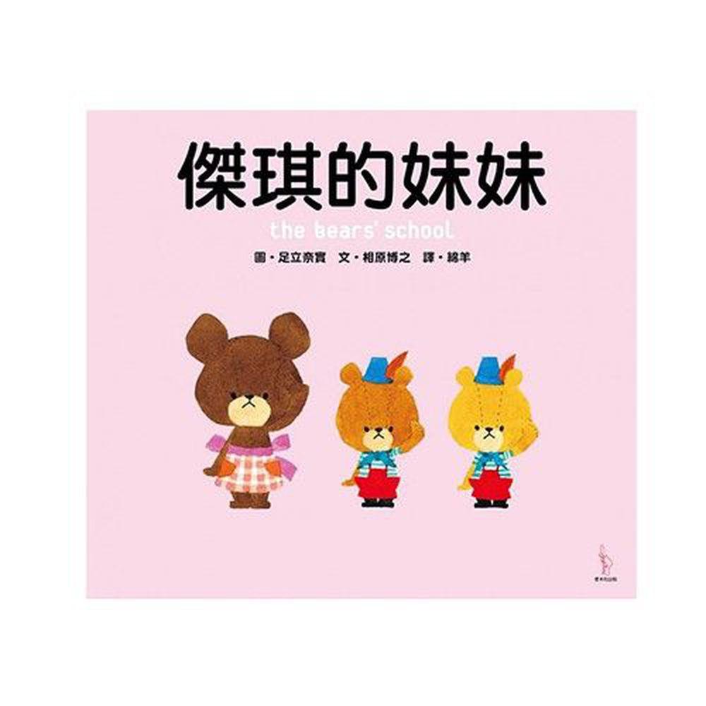 日本人氣繪本-傑琪的妹妹