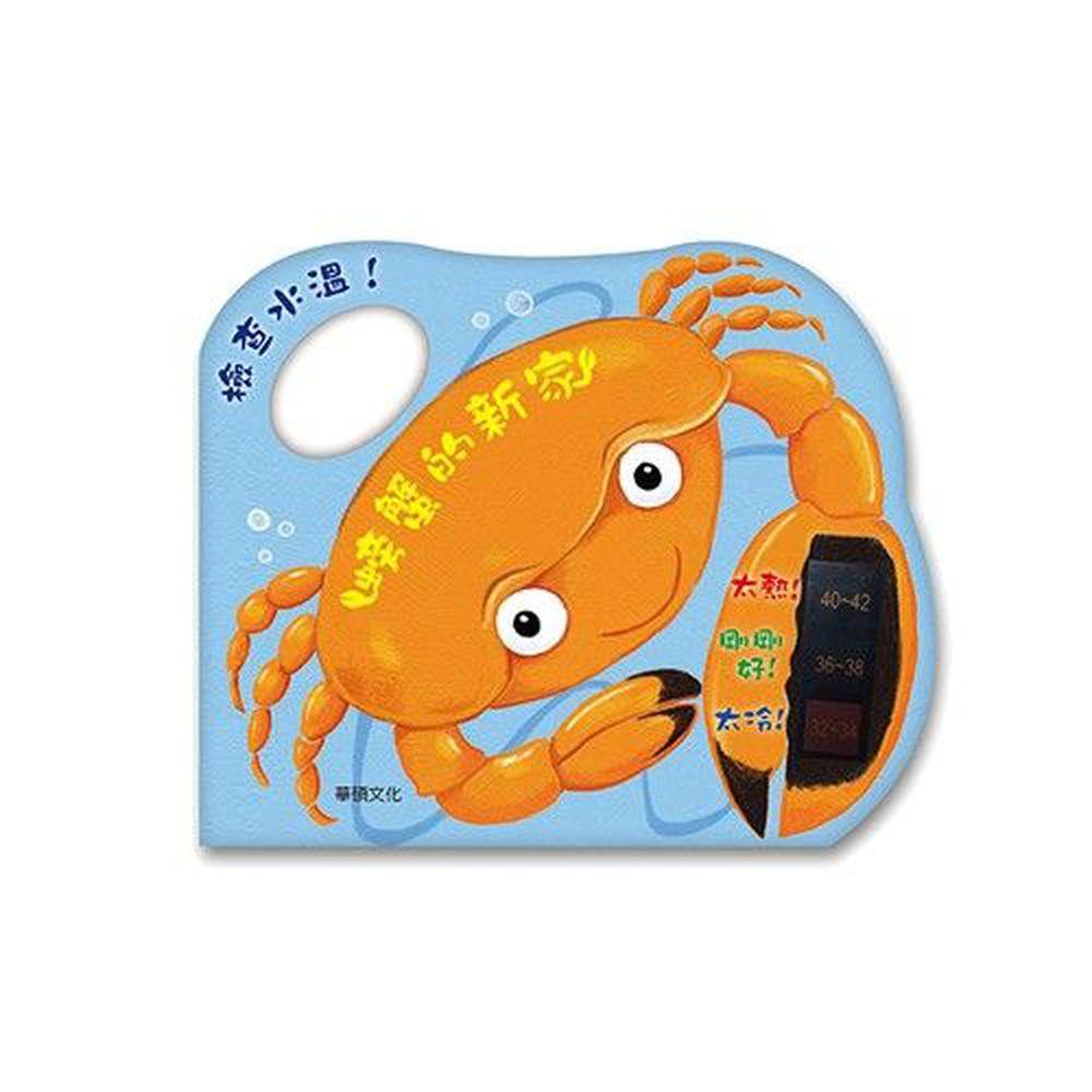 華碩文化 - 洗澡書-螃蟹的新家