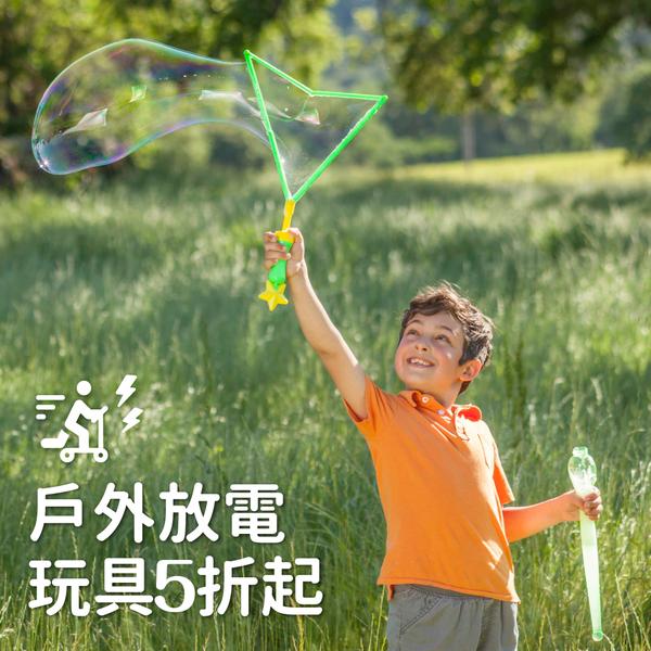 【戶外放電玩具】5 折起!多運動免疫力 UP