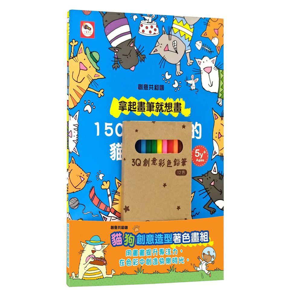 貓狗創意造型著色畫組-內含貓咪著色書+狗狗著色書+色鉛筆12色