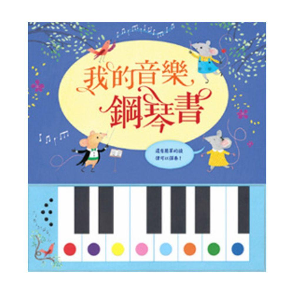 我的音樂鋼琴書-精裝