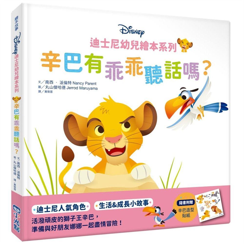 迪士尼幼兒繪本系列:辛巴有乖乖聽話嗎?