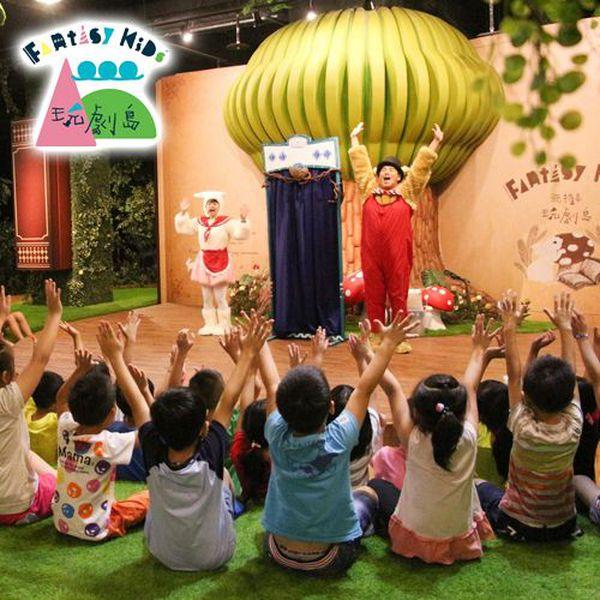 孩子的遊樂天堂★玩劇島★與孩子一起走入童話故事中