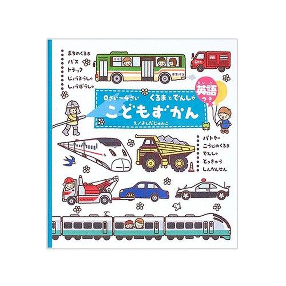 0~4歲幼兒日語英語對照圖鑑-第四彈(各種車車與電車)