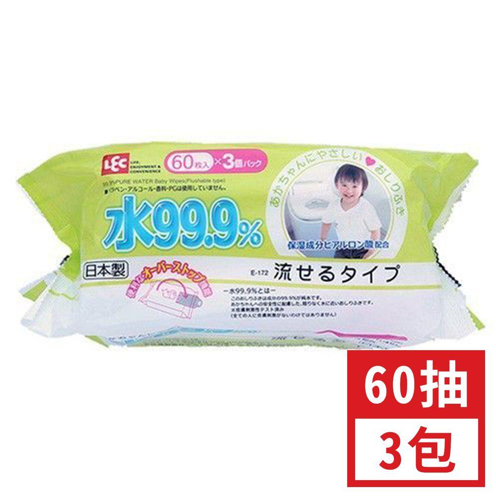 日本 LEC - 純水 99.9% 濕紙巾-可沖馬桶-隨身包-60抽x3包入