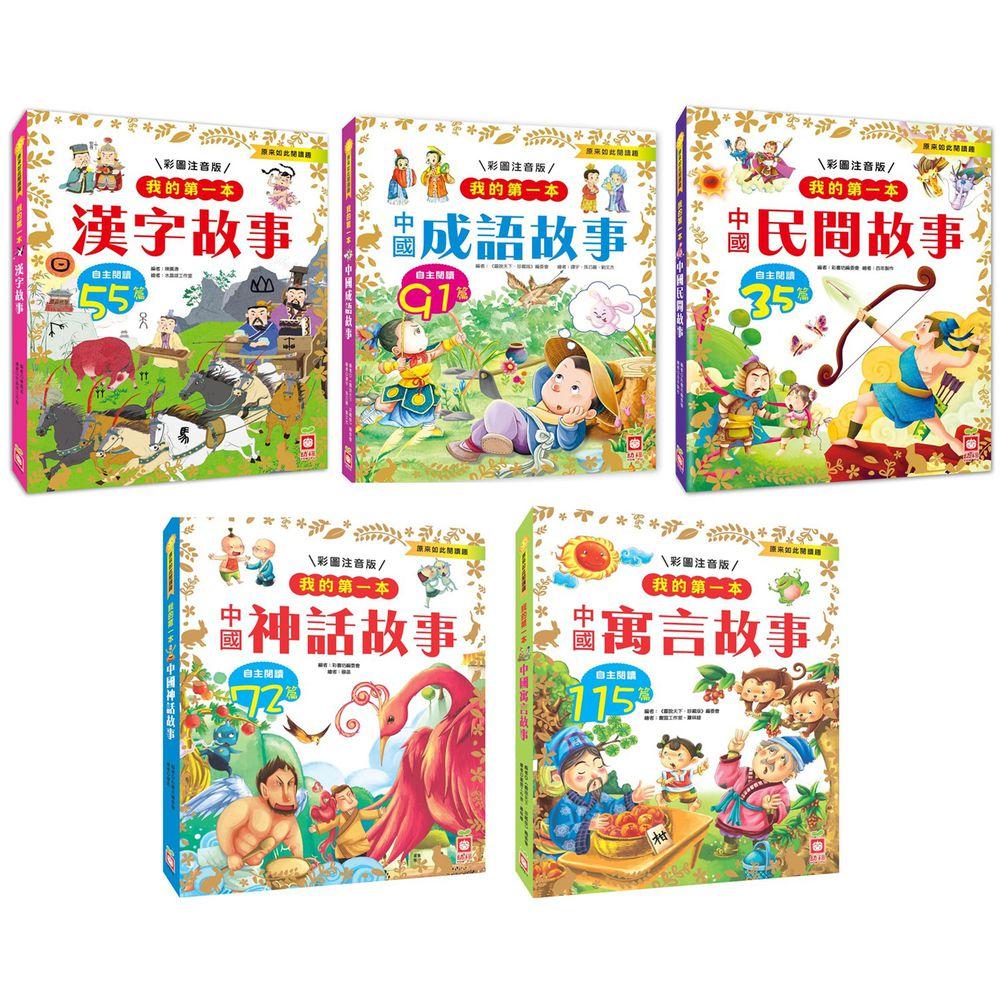 幼福文化 - 傳統童話組:5本合購【注音版】-中國民間故事+漢字故事+中國神話故事+中國寓言故事+中國成語故事