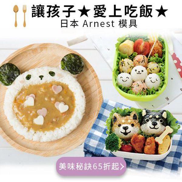 日本 Arnest 卡哇伊造型模具~可愛便當自己做!