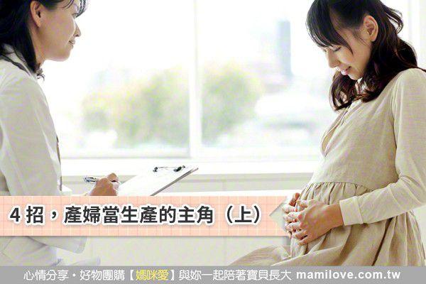 4 招,產婦當生產的主角(上)