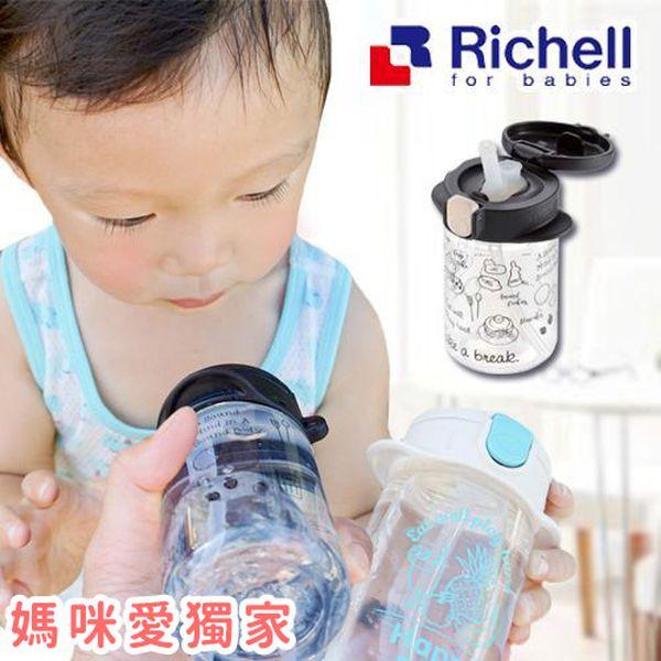 日本 Richell 利其爾吸管水壺水杯【 aqulea Slim mug Tritan 】