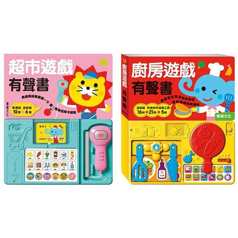 華碩文化 - 有聲書2本合購★-超市遊戲有聲書+廚房遊戲有聲書