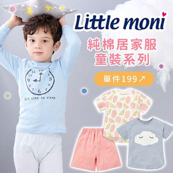 麗嬰房 Little moni 家居服童裝系列!